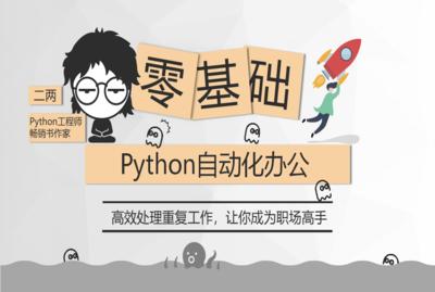 零基础Python自动化办公(漫画版)