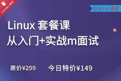 Linux从入门到实战+面试