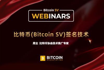 比特币(Bitcoin SV)签名技术:对任意消息签名