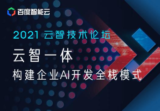 云智一体构建企业AI开发全栈模式-2021云智技术论坛
