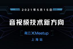 融云X-Meetup上海站 · 音视频技术新方向