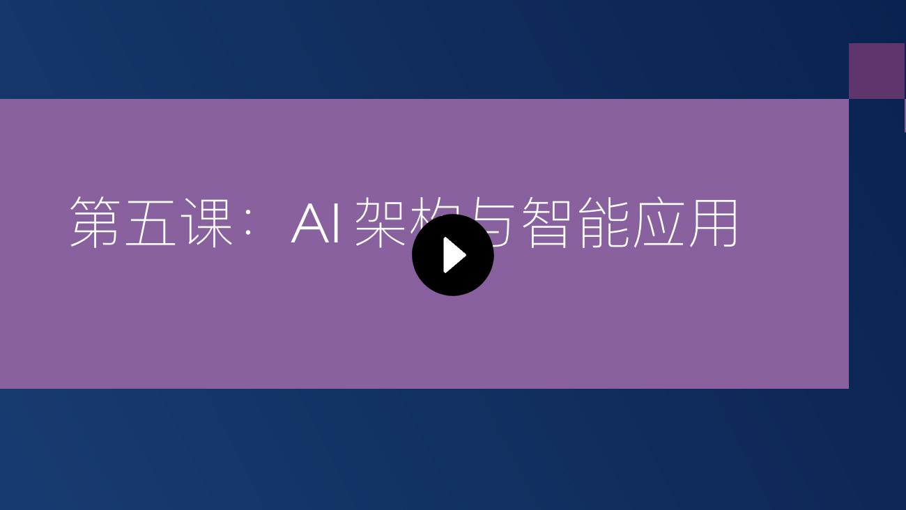 AI 架构与智能应用