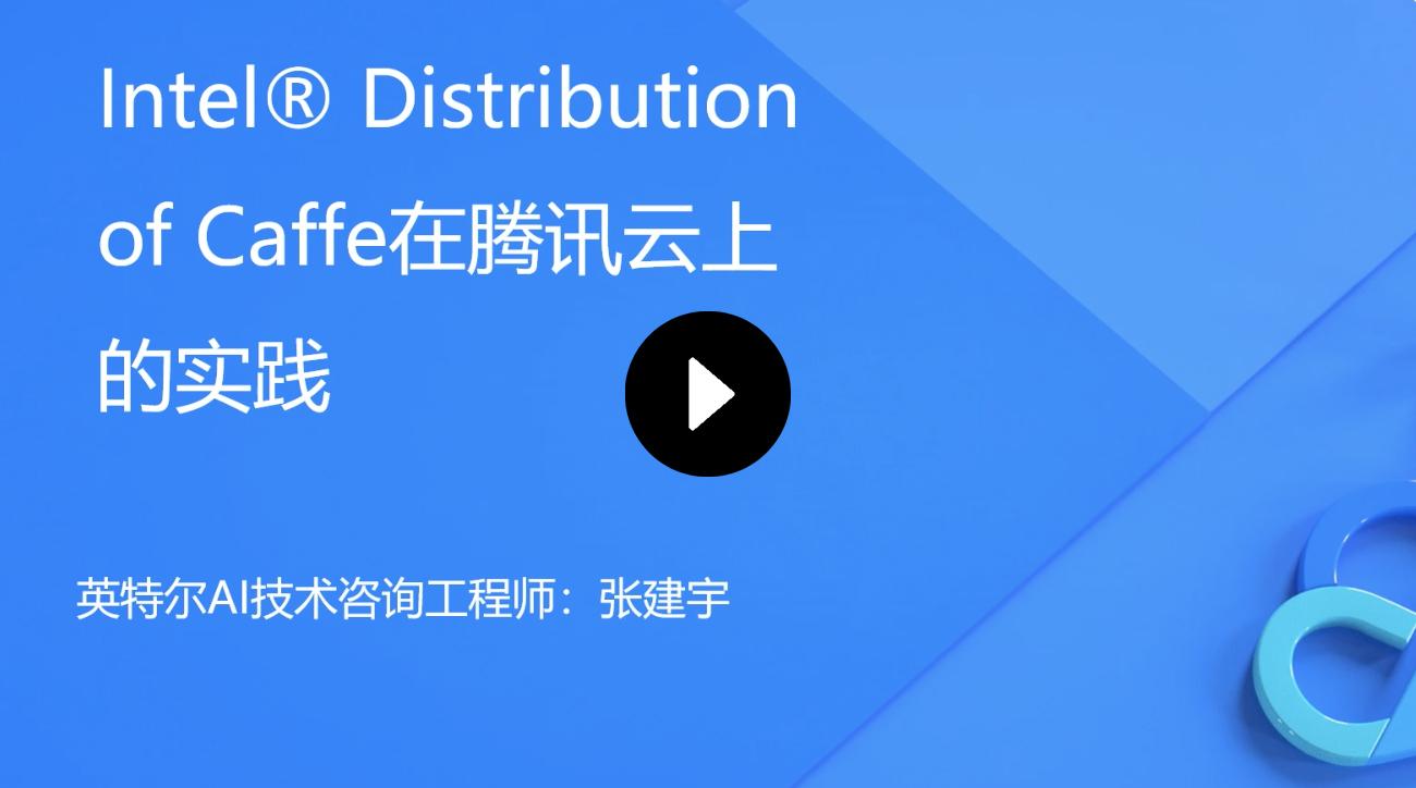 英特尔Distribution of Caffe 在腾讯云上的AI 实践