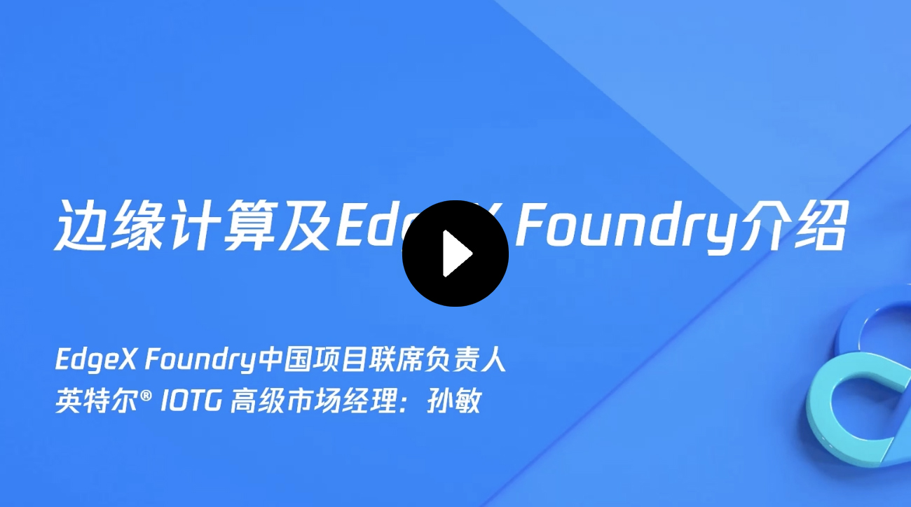 英特尔边缘计算及EdgeX+Foundry 介绍
